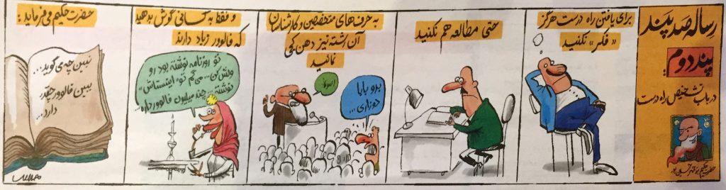کارتون از بزرگمهر حسینپور