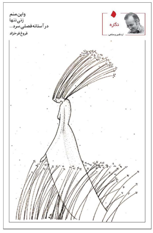 طرحی از اردشیر رستمی