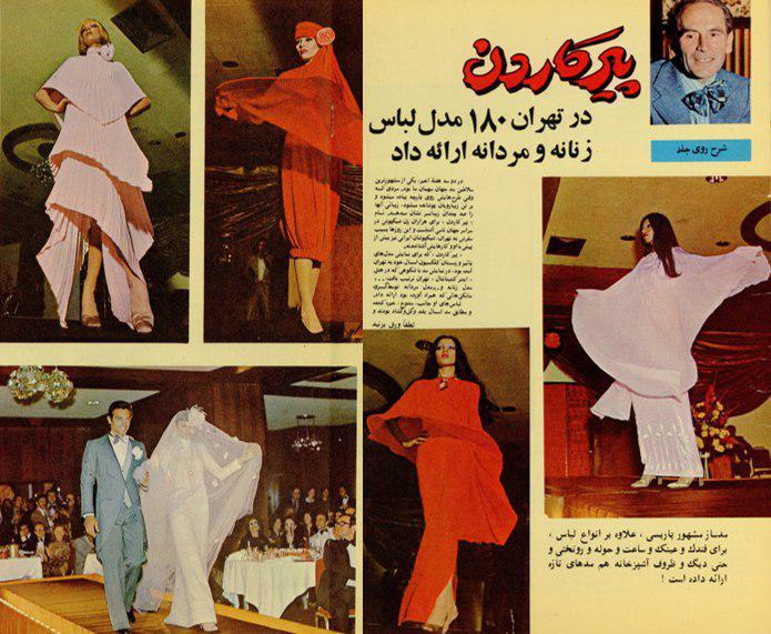 پیرکاردن در تهران قدیم