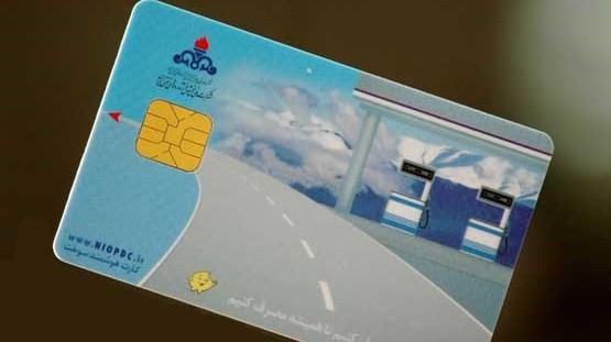 جزئیات نحوه ثبت نام کارت سوخت المثنی