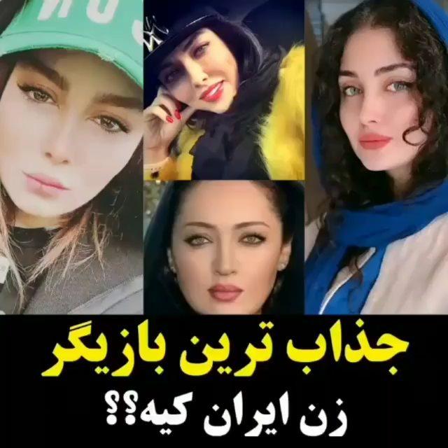 جذاب ترین بازیگران زن ایرانی