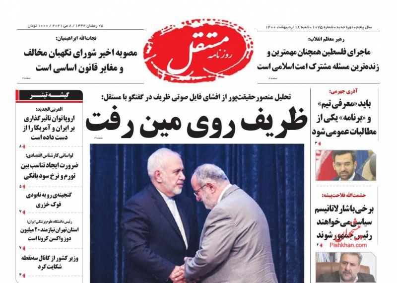 روزنامه مستقل : شنبه ۱۸ اردیبهشت ۱۴۰۰