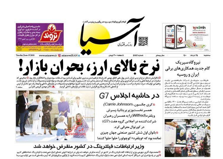 روزنامه آسیا : سهشنبه ۲۵ خرداد ۱۴۰۰