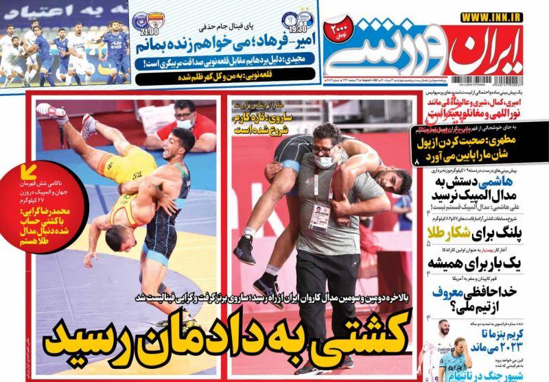 روزنامه ایران ورزشی : چهارشنبه ۱۳ مرداد ۱۴۰۰