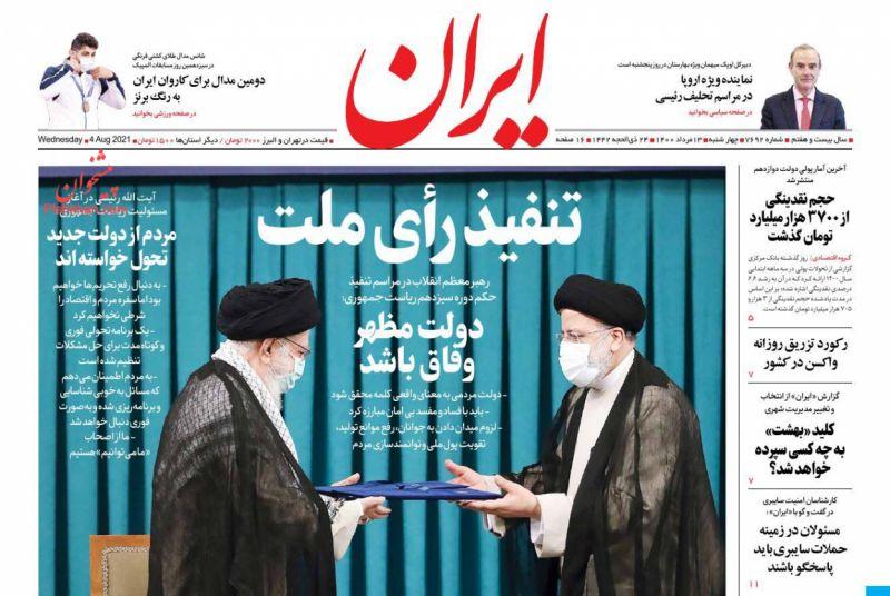 روزنامه ایران : چهارشنبه ۱۳ مرداد ۱۴۰۰
