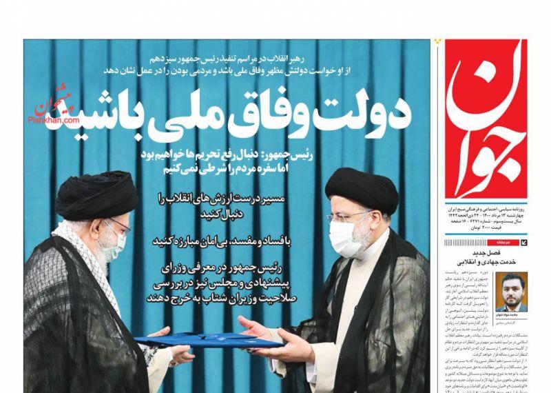 روزنامه جوان : چهارشنبه ۱۳ مرداد ۱۴۰۰