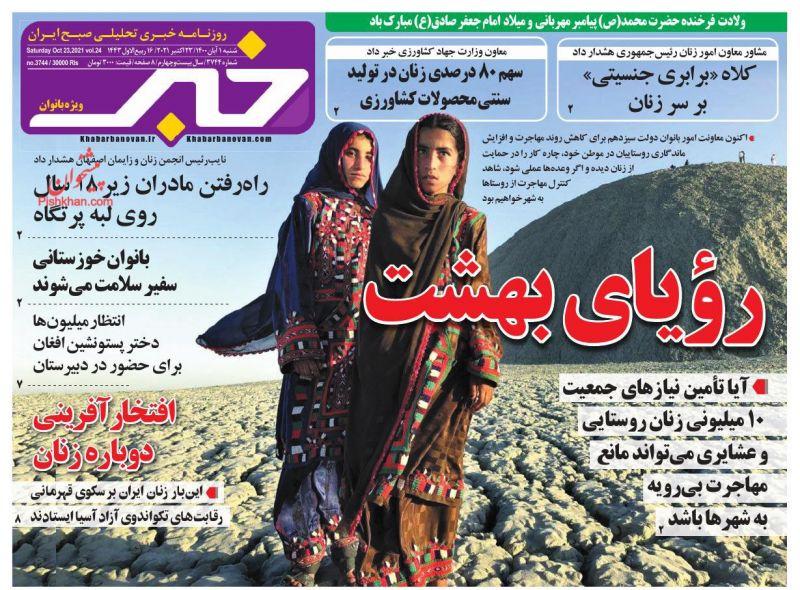 روزنامه خبر بانوان : شنبه ۱ آبان ۱۴۰۰
