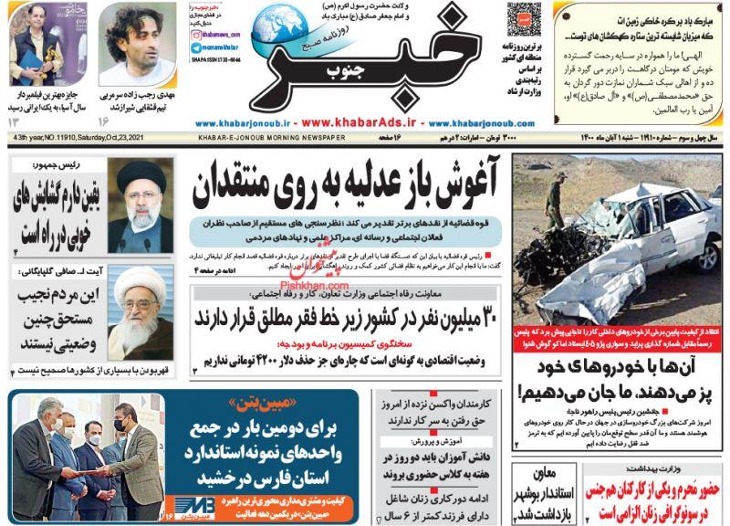 روزنامه خبر جنوب : شنبه ۱ آبان ۱۴۰۰