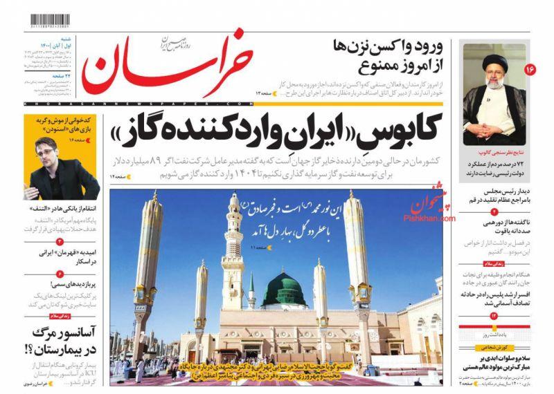 روزنامه خراسان : شنبه ۱ آبان ۱۴۰۰
